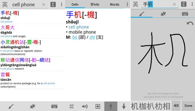 Beste App, um Chinesisch zu lernen
