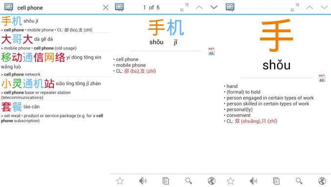 Chinesisch/Englisch Hanping Wörterbuch-App